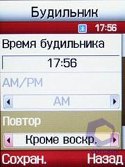 Скриншоты Samsung D800