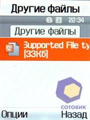 Скриншоты Samsung D840