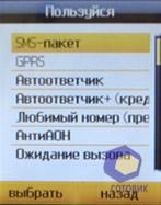 Скриншоты Samsung SGH-E530 `Интуиция`