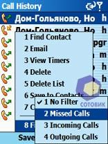 Скриншоты Samsung SGH-i300