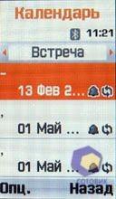 Скриншоты Samsung X830