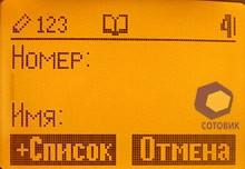 Скриншоты Siemens A70
