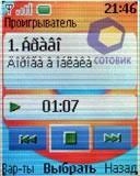 Скриншоты Nokia 6111