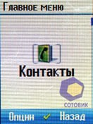 Скриншоты Siemens SL75