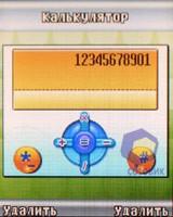 Скриншоты Sitronics SM 7150