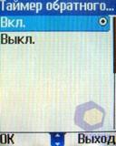 Скриншоты Sonim Xperience_1