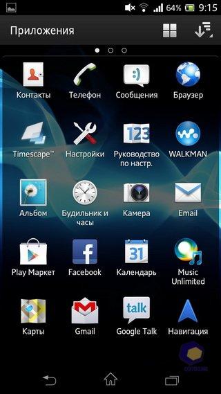 ��������� Sony Xperia_TX