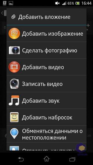 Как в сони xperia сделать скриншот