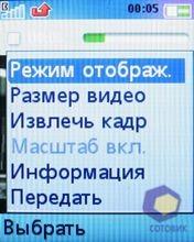 Скриншоты SonyEricsson K550i