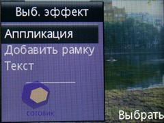 Скриншоты SonyEricsson K800i