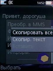 Скриншоты SonyEricsson K810i