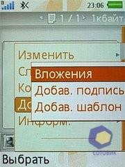 Скриншоты SonyEricsson W580i