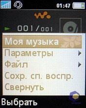 Скриншоты SonyEricsson W660i