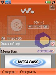Скриншот SonyEricsson W950i