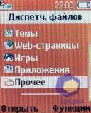 Скриншоты SonyEricsson Z310i