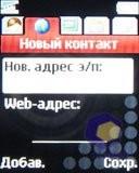 Скриншоты SonyEricsson Z320i