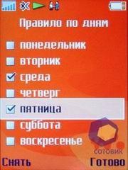 Скриншоты Sony Ericsson w900i
