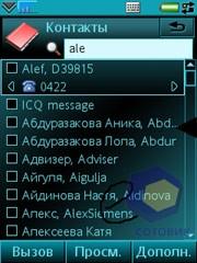 Скриншоты Sony Ericsson M600