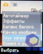 Скриншот SonyEricsson Z710i