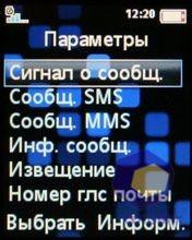 Скриншот SonyEricsson Z610i