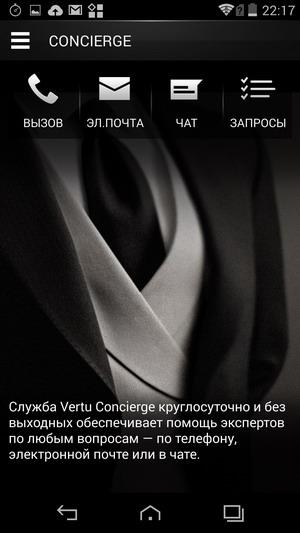 Скриншоты Vertu Aster_Signature_Touch