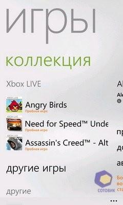 ��������� Windows Phone 7.5 Mango
