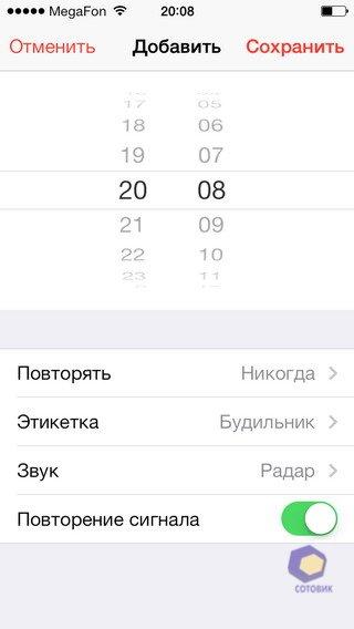 Как на iphone сделать будильник тише на iphone