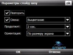 Скриншоты HTC TOUCH_DUAL