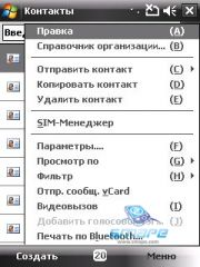 Скриншоты HTC Touch Dual