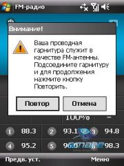 Скриншоты HTC Touch_Cruise