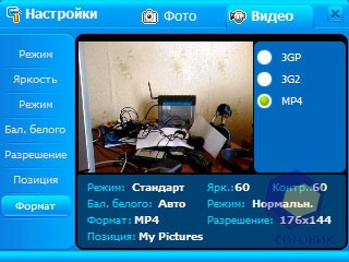 Sony Ericsson P990i и Rover S5